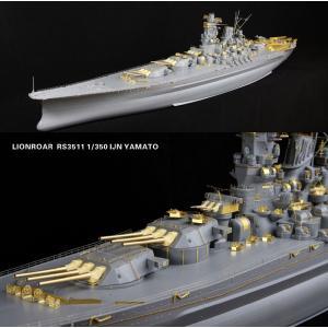 ライオンロア▽1/350 日本海軍 戦艦 大和用[RS3511]【4986470044385】 2019年6月中旬以降入荷予定|shoptakumi