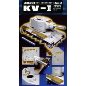 ライオンロア▽1/35 WWII 露・KV-2用(メタル砲身付)[LE3560]【4986470032627】 shoptakumi