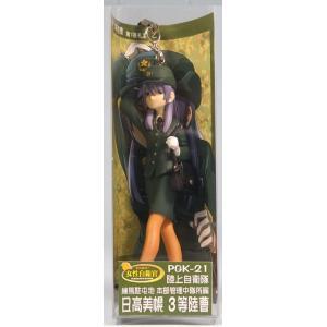 ピットロード▽女性自衛官ストラップ-日高美幌B[PGK21]【4986470014579】 shoptakumi