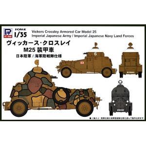 ピットロード▽1/35 ヴィッカース・クロスレイ M25 装甲車 日本陸軍/海軍陸戦隊仕様 [G32] shoptakumi