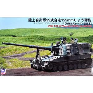 ピットロード▽1/35 陸上自衛隊 99式 自走155mm りゅう弾砲 「砲弾追尾レーダー装備車」 [G34] shoptakumi