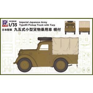 ピットロード▽1/35 日本陸軍 九五式小型貨物乗用車 幌付 [G36] shoptakumi