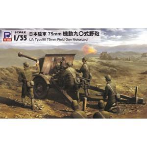 ピットロード▽1/35 日本陸軍 75mm 機動九〇式野砲 [G40] shoptakumi