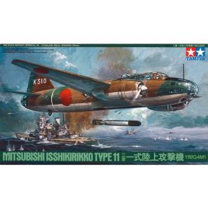 タミヤ 1/48 三菱 一式陸上攻撃機11型 G4M1 Item No:61049|shoptakumi
