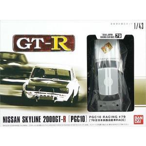 特価 バンダイ 1/43 SKYLINE 2000GT-R 【#79】|shoptakumi