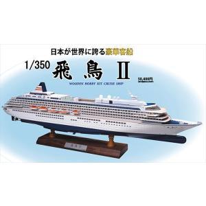 ウッディジョー☆木製帆船模型 1/350 飛鳥II 木製豪華客船組立キット【4560134351486】|shoptakumi