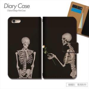 ほぼ全機種対応 手帳型 スマホ ケース d017704_03 PHOTO スカル 骸骨 ドクロ 求婚 携帯カバー iphone7 Xperia AQUOS GALAXY ARROWS DIGNO