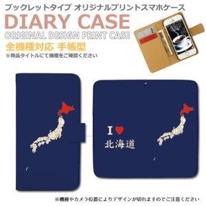 GALAXY S III α SC-03E スマホ ケース 手帳型 日本 地図 I LOVE 北海道 地元ラブ スマホ 携帯 カバー ギャラクシー d014701_01 docomo