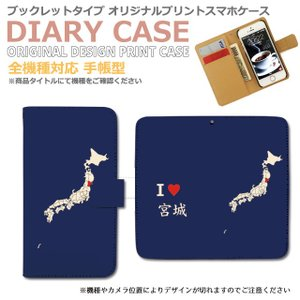 GALAXY S III α SC-03E スマホ ケース 手帳型 日本 地図 I LOVE 宮城 地元ラブ スマホ 携帯 カバー ギャラクシー d014701_04 docomo