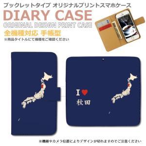 GALAXY S III α SC-03E スマホ ケース 手帳型 日本 地図 I LOVE 秋田 地元ラブ スマホ 携帯 カバー ギャラクシー d014701_05 docomo