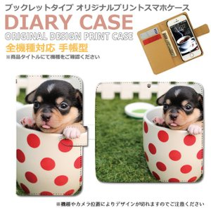 GALAXY S III α SC-03E スマホ ケース 手帳型 PHOTO 犬 dog 子犬 ペット T-CUP スマホ 携帯 カバー ギャラクシー d018101_04 docomo