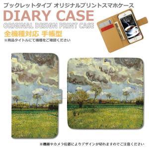 GALAXY S III α SC-03E スマホ ケース 手帳型 絵画 ゴッホ 荒れ模様の空の風景 スマホ 携帯 カバー ギャラクシー d023002_05 docomo