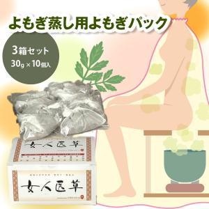 よもぎ蒸し用 よもぎパック 3箱セット(30g×10個入×3箱)  ★本物の材料は、本当の伝統のよさ...