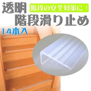 透明階段滑り止め14本入 803313|shoptukiusagi