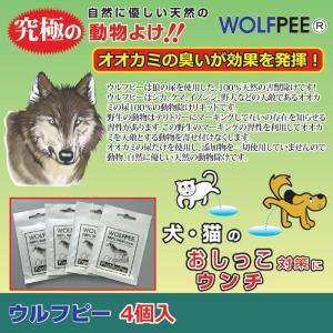 動物除けウルフピー(ハンギングバッグタイプ)4袋セット 806825|shoptukiusagi