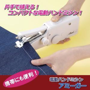 電動ハンドミシン アミーガー  807455|shoptukiusagi