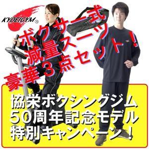 協栄ジム減量スーツ 3点セット shoptukiusagi