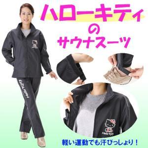 ハローキティのサウナスーツ shoptukiusagi