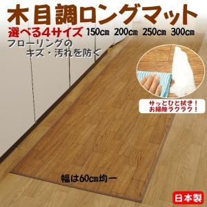 木目調ロングマット 200cmタイプ   808998|shoptukiusagi