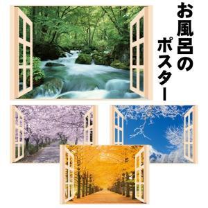 お風呂のポスター 四季彩    809565|shoptukiusagi