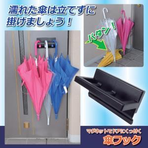 傘フック  809776|shoptukiusagi