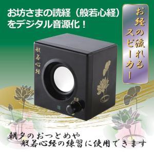 お経の流れるスピーカーANS-601 shoptukiusagi