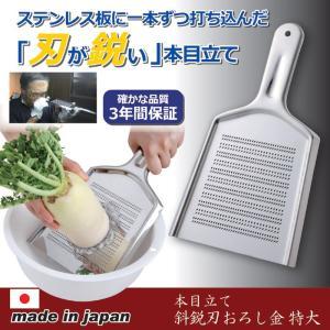 本目立て斜鋭刃おろし金(特大)|shoptukiusagi