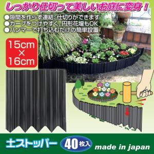 土ストッパー 40枚入 810787|shoptukiusagi