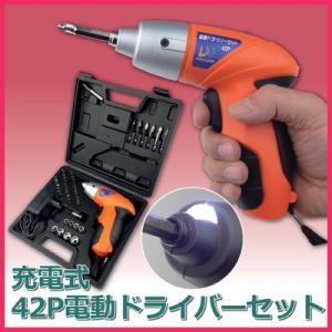充電式 42P電動ドライバーセット|shoptukiusagi