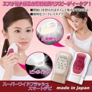 脱毛 スーパーワイドフラッシュ スマートデピ|shoptukiusagi