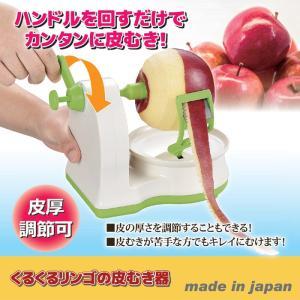 くるくるリンゴの皮むき器 ARK-691 811429|shoptukiusagi