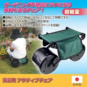 園芸用 アクティブチェア    811490|shoptukiusagi