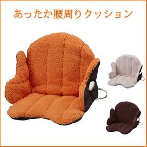 あったか腰周りクッション  815537|shoptukiusagi