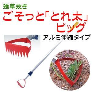 雑草抜きごそっと「とれ太」ビッグ アルミ伸縮タイプ|shoptukiusagi