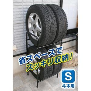 タイヤラックS 870292|shoptukiusagi