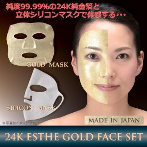 24Kエステゴールドフェイスセット 870384|shoptukiusagi