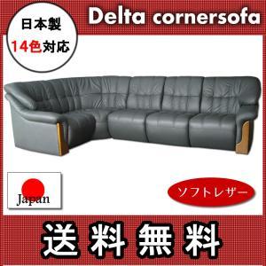 日本製 ソフトレザー【コーナーソファ】デルタのバラ売り コーナーのみの(1本価格)|shoptukiusagi