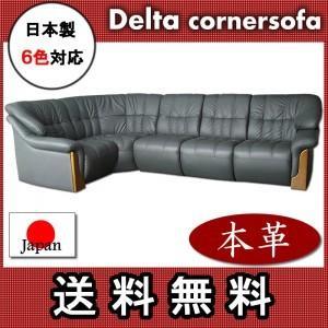 日本製 本革 【コーナーソファ】デルタのバラ売り 肘無し(1本価格)|shoptukiusagi