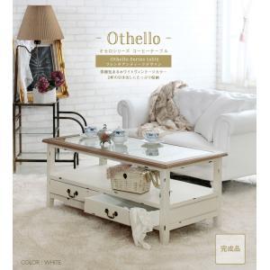 Othello【オセロ】コーヒーテーブル shoptukiusagi
