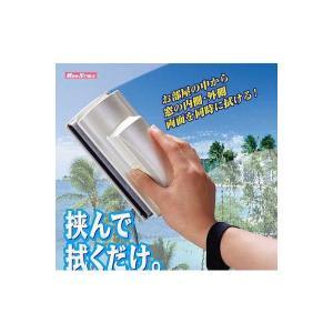 両面ガラスクリーナー|shoptukiusagi