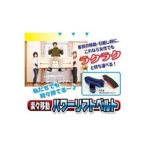 楽々移動パワーベルト(2本組)|shoptukiusagi