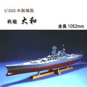 木製模型 1/250 戦艦 大和  p-6141|shoptukiusagi