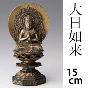 高岡銅器金属仏像 大日如来 15cm shoptukiusagi