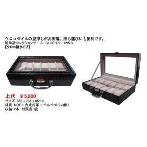 腕時計コレクションケース クロコ調タイプ p-8355|shoptukiusagi