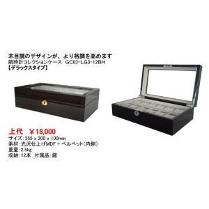 腕時計コレクションケース デラックスタイプ p-8355|shoptukiusagi
