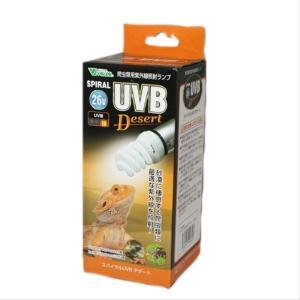 ビバリア爬虫類用紫外線ランプ UVBデザート26W P5253