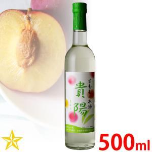 リキュール すもものお酒 貴陽 (きよう) 500ml 山梨県 サン.フーズ|shopvision