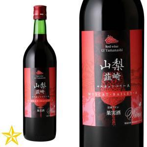 山梨ワイン 赤ワイン ミディアムボディ ベーリーA サン.フーズ 韮崎 (にらさき) ワイン ベーリーA 720ml shopvision