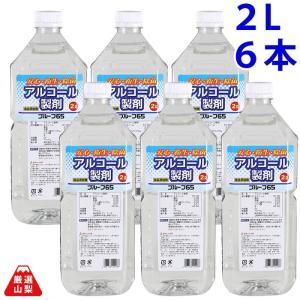 アルコール製剤 除菌 プルーフ65 (2Lボトル×6本入)「1〜3営業日以内の発送」 shopvision