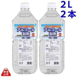 アルコール製剤 除菌 プルーフ65 (2Lボトル×2本入)「1〜3営業日以内の発送」 shopvision